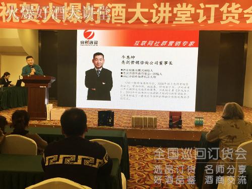 牛恩坤老师沈阳站现场精彩内容分享