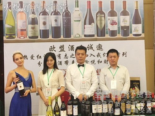 国外美女助阵欧盟酒业参展好酒大讲堂