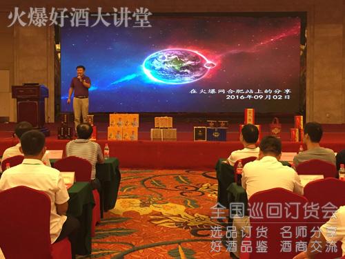 赵会长解析北大酒业联盟的12358规划