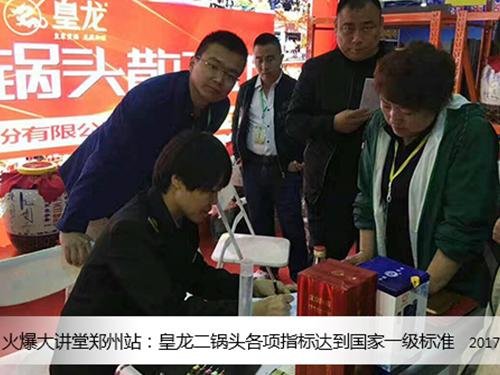 北京二锅头现场检测