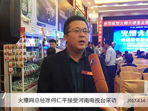火爆网何总接受河南电视台采访