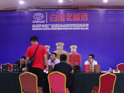 白金老酱酒在成长论坛郑州站