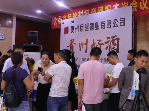 郑州站论坛君盟酒业用实力说话