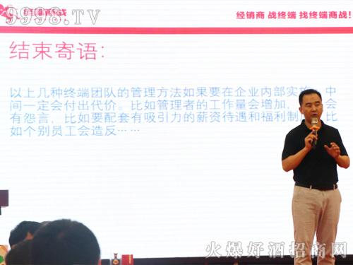 火爆之星全国经销商成长论坛郑州