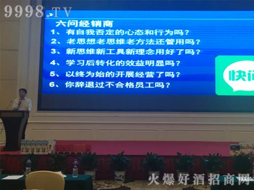 火爆之星全国经销商成长论坛长沙站
