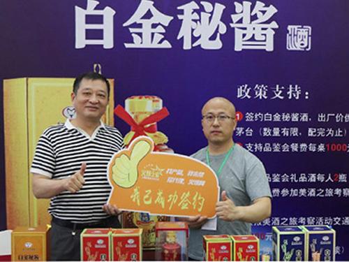 白金秘酱酒借助火爆之星成长论坛打开蚌埠市场