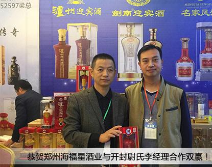 恭贺郑州海福星酒业与开封尉氏李经理合作双赢,泸州迎宾
