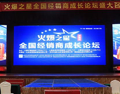 火爆之星经销商成长论坛・济南站的一天,12小时不停歇