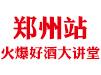 第1期火爆好酒大讲堂郑州站