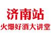 第3期火爆好酒大讲堂济南站