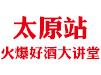 第5期火爆好酒大讲堂太原站