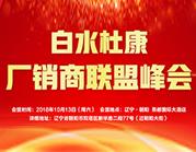 2018白水杜康盈利新模式暨厂销商联盟会