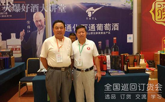 火爆好酒大讲堂石家庄站,通化万通葡萄酒与邢台新河县代理成功签约!