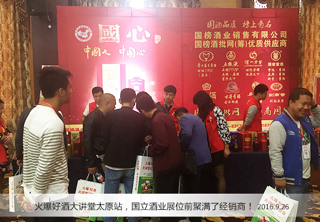 火爆好酒大讲堂太原站,国立酒业展位前聚满了经销商!