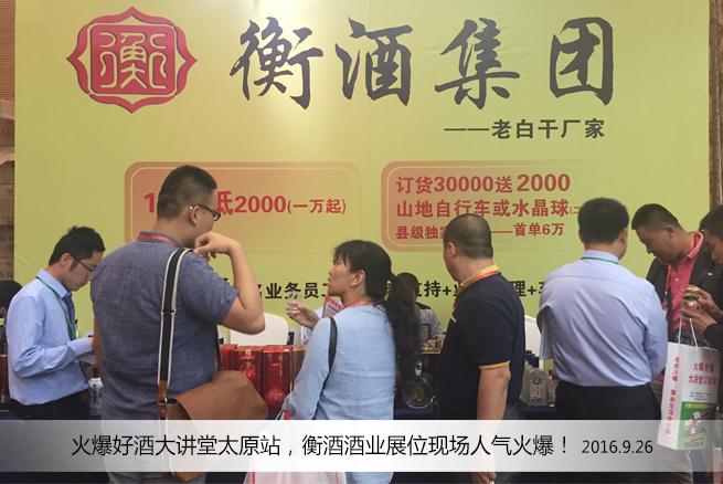 火爆好酒大讲堂太原站,衡酒集团再传喜讯,签下内蒙代理商!