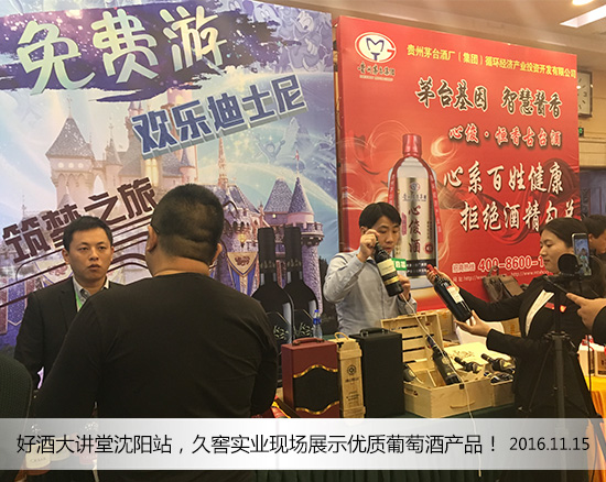 火爆好酒大讲堂沈阳站,久窖实业全力出击,再挑佳绩!