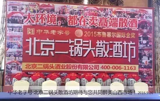 2016火爆好酒大讲堂收官之战【沈阳站】招商订货会圆满落幕!2017再出发!