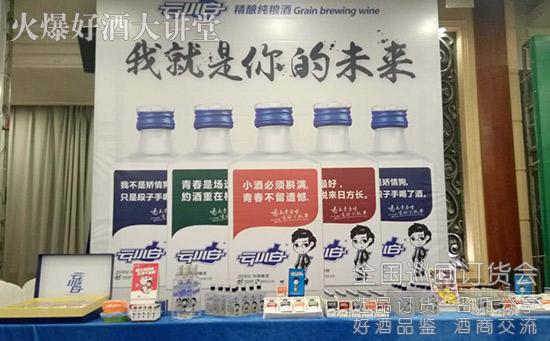 云小白酒业攻占2017火爆大讲堂郑州首站 邀你共绘财富宏图