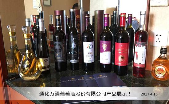 火爆大讲堂・郑州站:万通葡萄酒股份有限公司徐总精彩宣讲