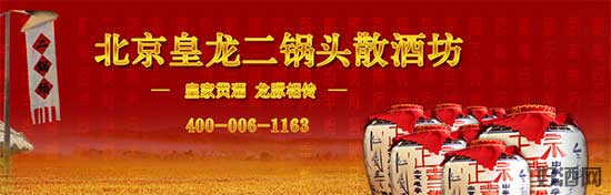 九州飘香,黄龙二锅头!火爆之星全国经销商成长论坛郑州站,皇龙二锅头与您不见不散!2