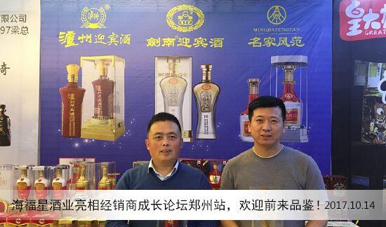 海福星酒业亮相经销商成长论坛郑州,欢迎前来品鉴!