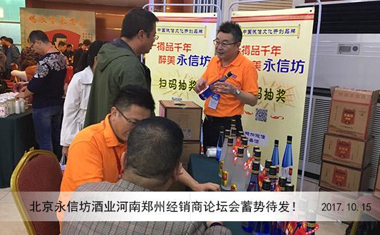 北京永信坊酒业河南郑州经销商论坛会蓄势待发!