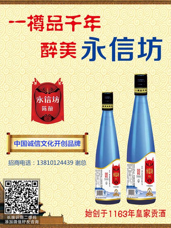 北京永信坊酒业在火爆之星全国经销商成长论坛郑州站等你来