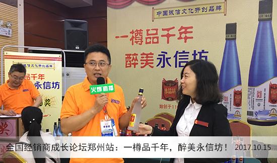 北京永信坊酒业在火爆之星全国经销商成长论坛郑州站