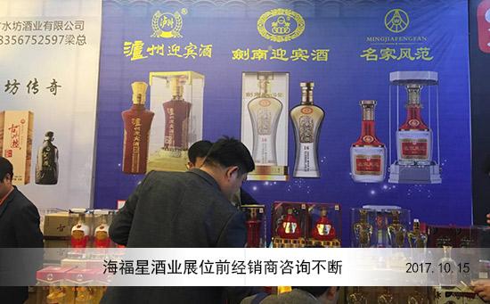 海福星酒业论坛会郑州站火爆异常