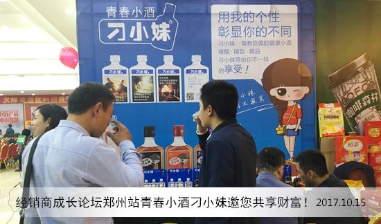 刁小妹酒业与河北新吉张经理签单!