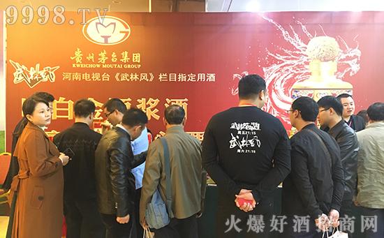 火爆之星全国经销商成长论坛郑州站