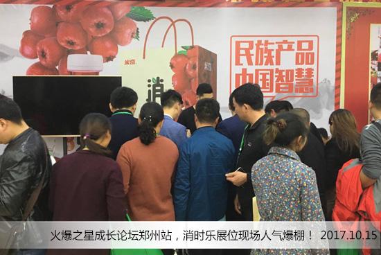 火爆之星全国经销商成长论坛郑州站,消时乐山楂爽引领中国饮品山楂红!