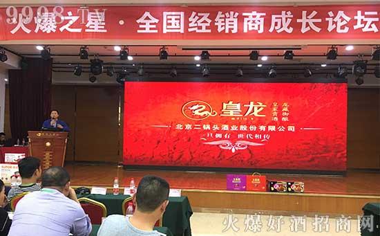 火爆之星全国经销商成长论坛郑州站皇龙二锅头激情宣讲,技压群芳!