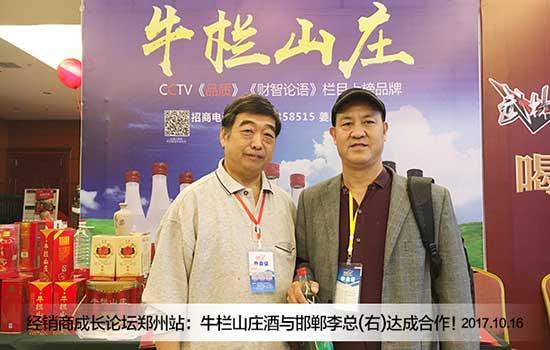 因为品质,所以信赖!恭喜牛栏山庄饮品与来自邯郸李总达成战略合作!