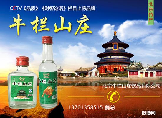 因为品质,所以信赖!恭喜牛栏山庄饮品与来自邯郸李总达成战略合作!4