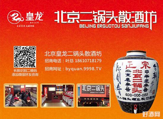 同心逐梦赢未来,北京皇龙二锅头散酒坊与您相约火爆之星经销商成长论坛济南站,共创辉煌!