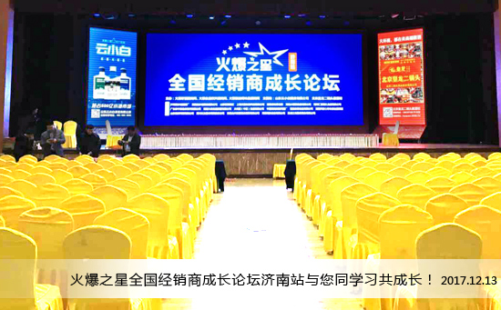 火爆之星全国经销商成长论坛济南站与您同学习成长!