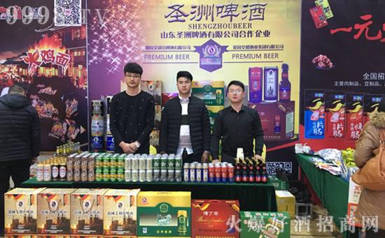 火爆之星全国经销商成长论坛济南站,圣洲啤酒强势来袭!