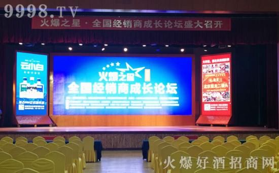 火爆之星全国经销商成长论坛济南站