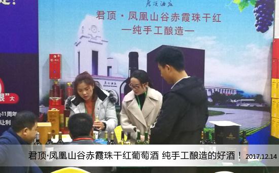 火爆之星经销商成长论坛济南站:君顶酒庄,邀您一起共享财富!