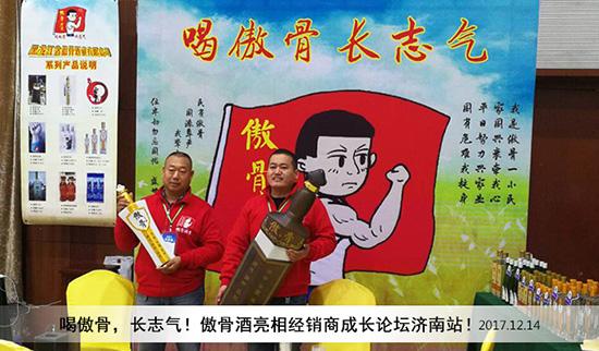 新时代,新傲骨!傲骨酒业与您相约火爆之星经销商成长论坛济南站!