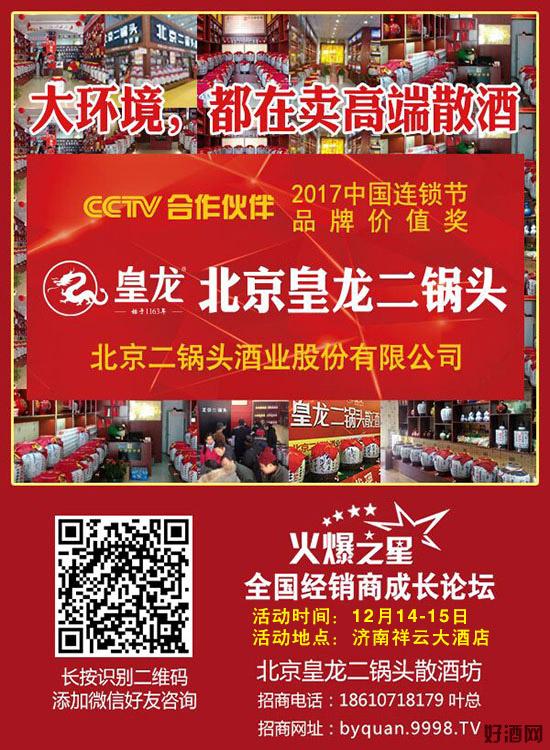 火爆之星成长论坛引爆齐鲁大地,北京皇龙二锅头飘香泉城济南