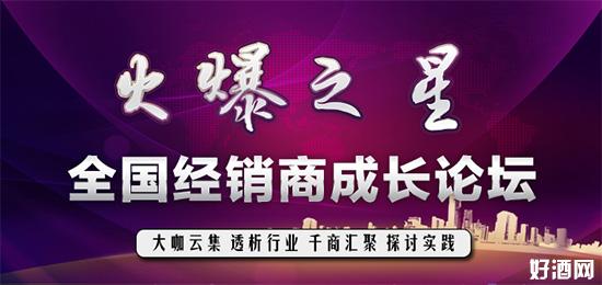 火爆之星・全国经销商成长论坛济南站今日(2017.12.14)盛大开幕4