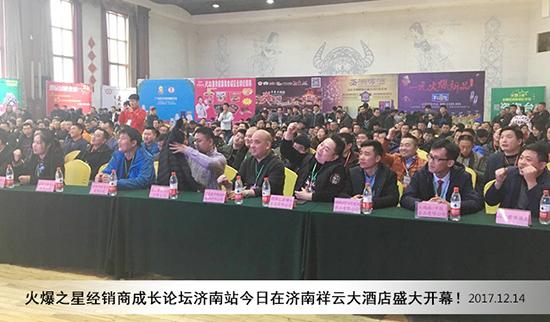 火爆之星・全国经销商成长论坛济南站今日(2017.12.14)盛大开幕2