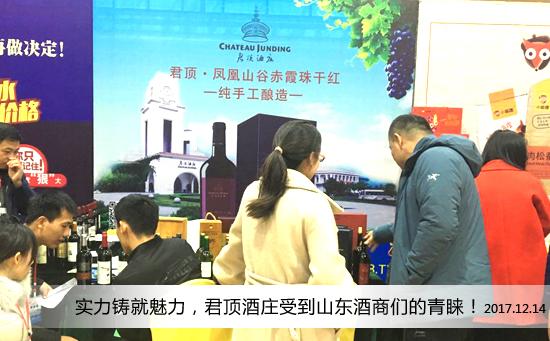 火爆之星经销商成长论坛济南站:捷报频传,君顶酒庄启动签单浪潮!