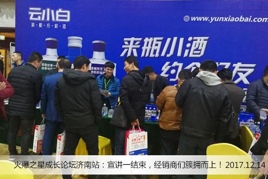 瑞雪纷纷,火爆之星成长论坛济南站云小白在行动!