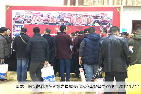 厉害了,北京皇龙二锅头散酒坊空降泉城济南!