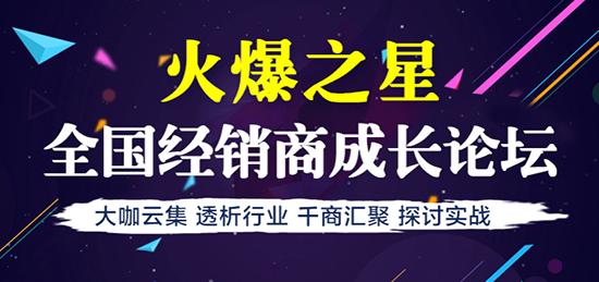 思想交流,商机交换!火爆之星全国经销商成长论坛郑州站,亮点抢先看!