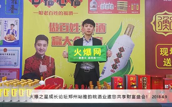 火爆之星成长论坛郑州站雅韵皖酒业邀您共享财富盛会!
