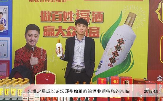 火爆之星成长论坛郑州站雅韵皖酒业期待您的亲临!